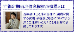 沖縄定期借地借家権推進機構とはイメージ