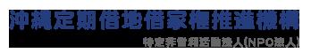 沖縄定期借地権借家権推進機構 公式サイト